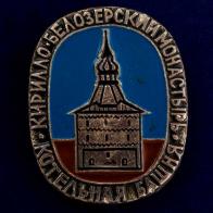 """Значок """"Кирилло-Белозерский монастырь"""""""