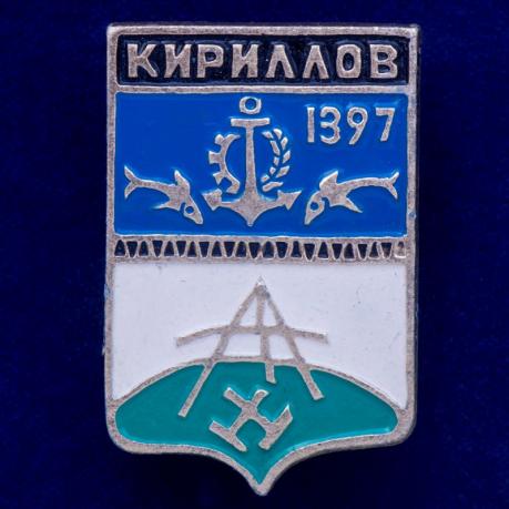 Значок Кириллов