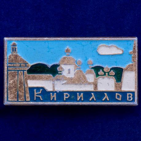 Значок Кириллова