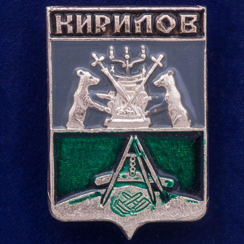 Значок Кирилов