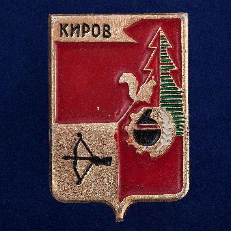 """Значок """"Киров"""""""