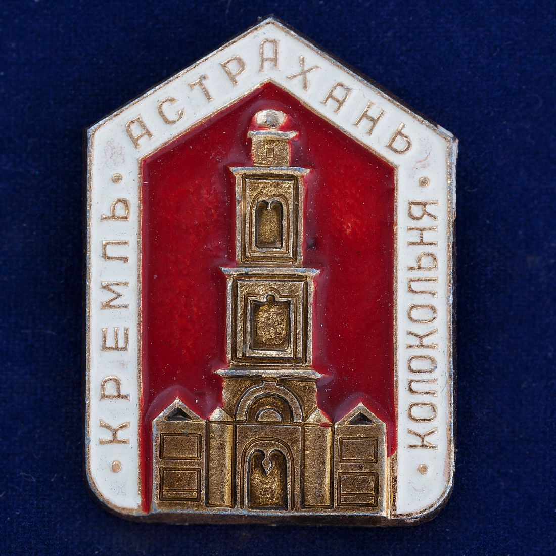 """Значок """"Колокольня Астраханского Кремля"""""""