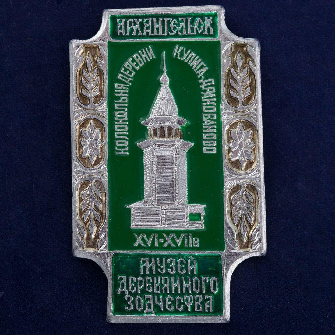 """Значок """"Колольня в Кулига-Дракованово"""""""