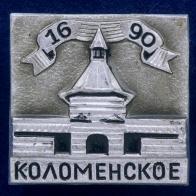 """Значок """"Коломенское. 1690"""""""