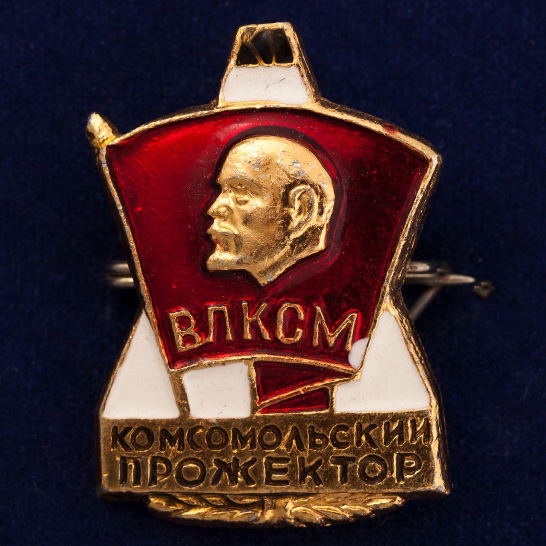 Значок СССР «Комсомольский прожектор»