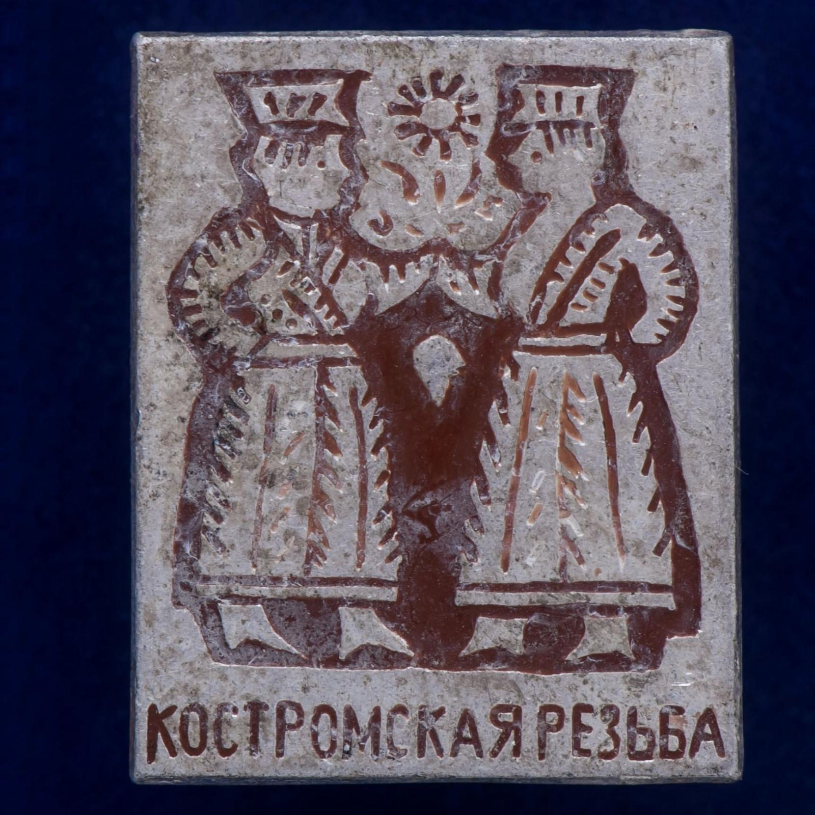 "Значок ""Костромская резьба"""