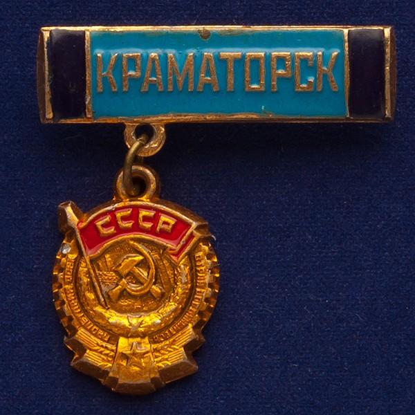 "Значок ""Краматорск"" с орденом Трудового Красного Знамени"