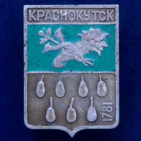 Значок Краснокутск
