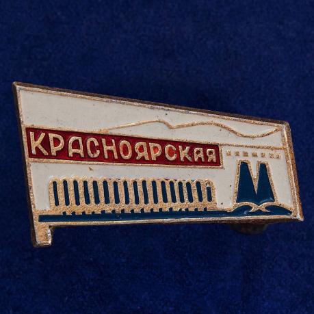 """Значок """"Красноярская ГЭС"""""""