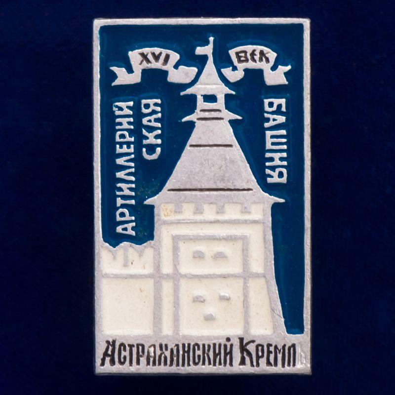 """Значок """"Кремль в Астрахани"""""""