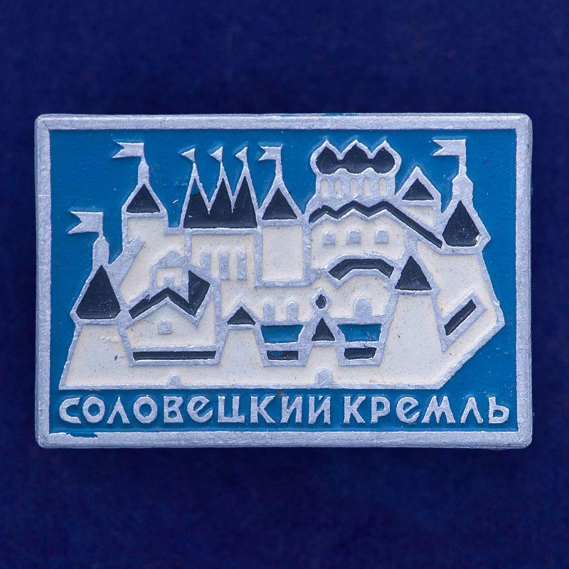 """Значок """"Кремль в Соловках"""""""