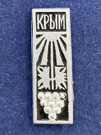 Значок Крым Солнечный Виноградник