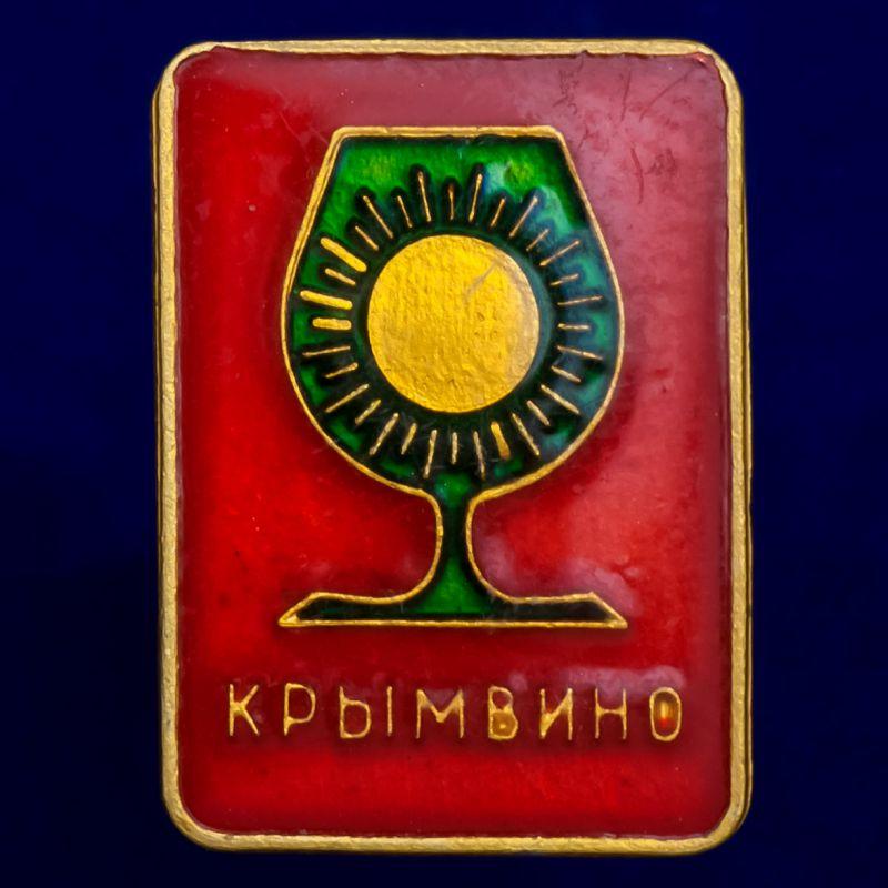 """Значок """"КрымВино"""""""
