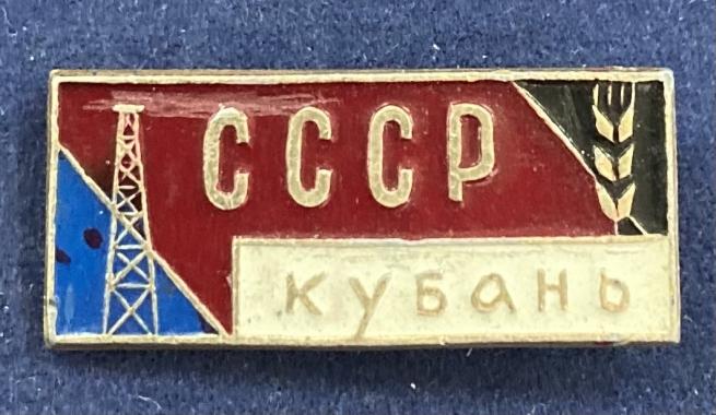 Значок Кубань СССР