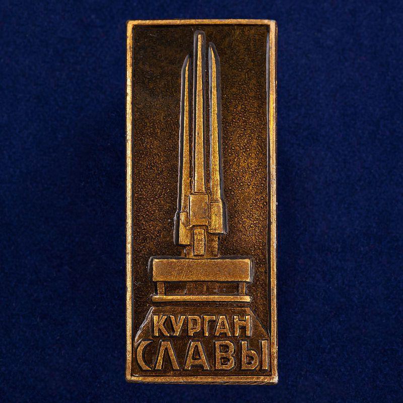 """Значок """"Курган Славы"""""""