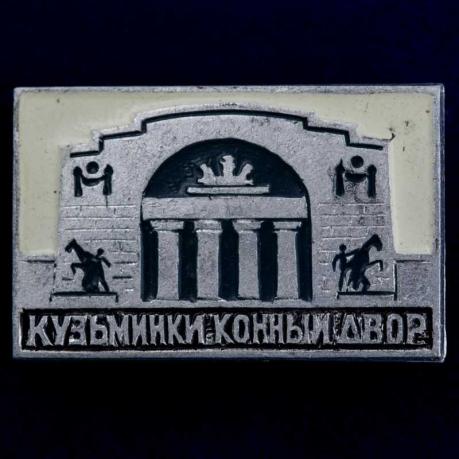 """Значок """"Кузьминки Конный двор"""""""