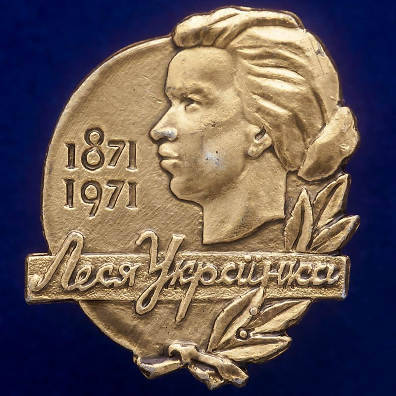 "Значок ""Л. Украинка. 1871-1971"""
