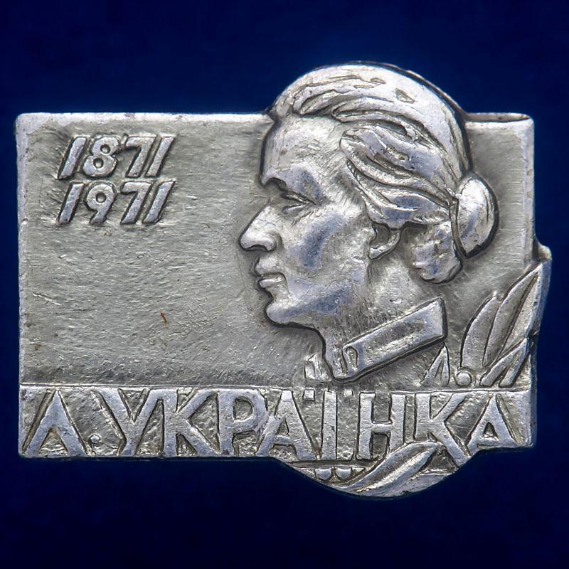 "Значок ""Л. Украинка"""