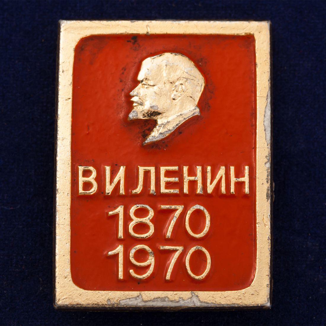 """Значок """"Ленин. 1870-1970"""""""