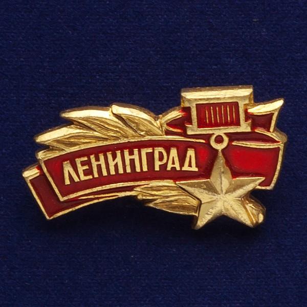 Значок Ленинград со звездой