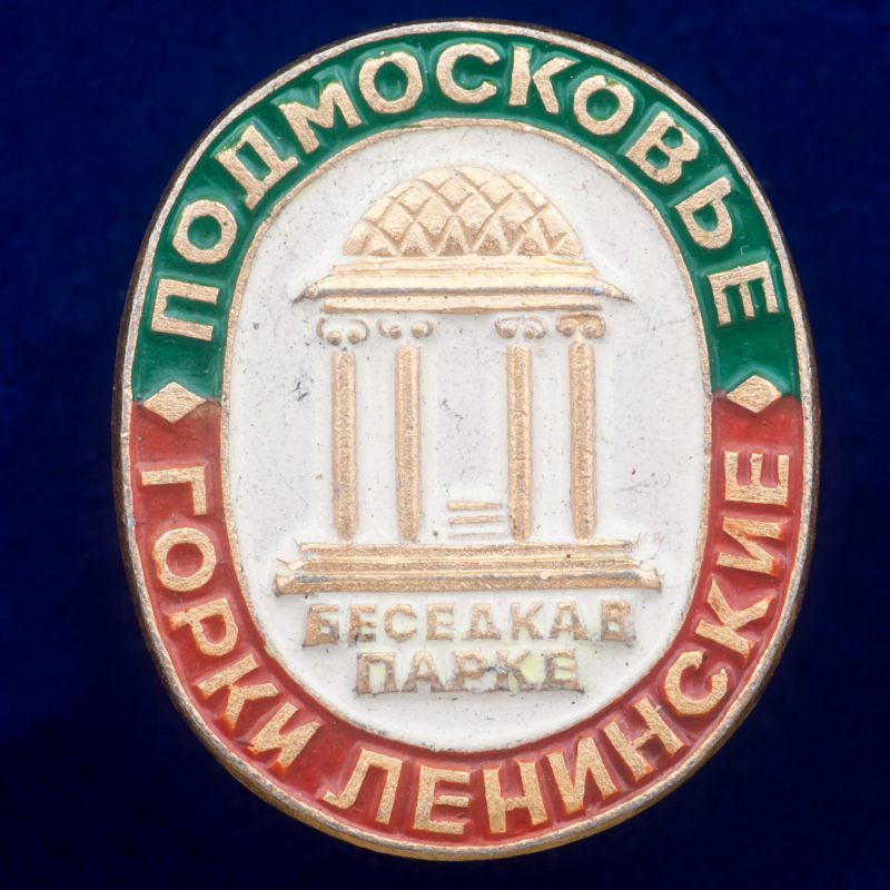 """Значок """"Ленинские Горки. Подмосковье"""""""