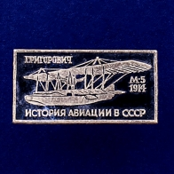 Значок Летающая лодка М-5