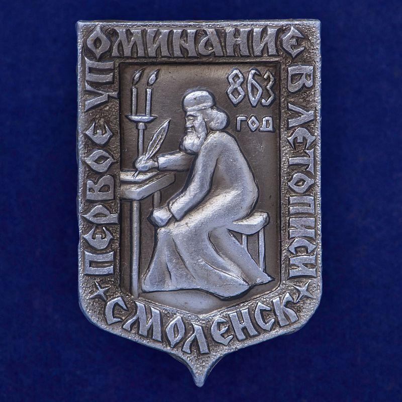 """Значок """"Летопись 863 год. Смоленск"""""""