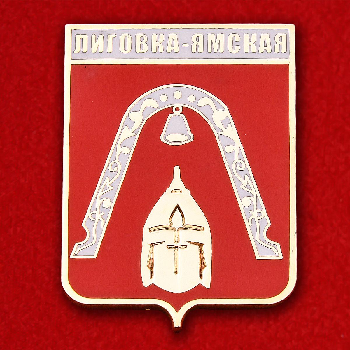 """Значок """"Лиговка-Ямская"""""""