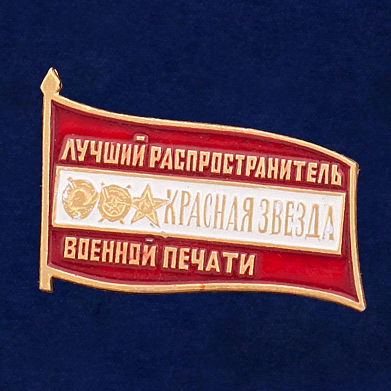 """Значок """"Лучший Распространитель Военной Печати"""""""