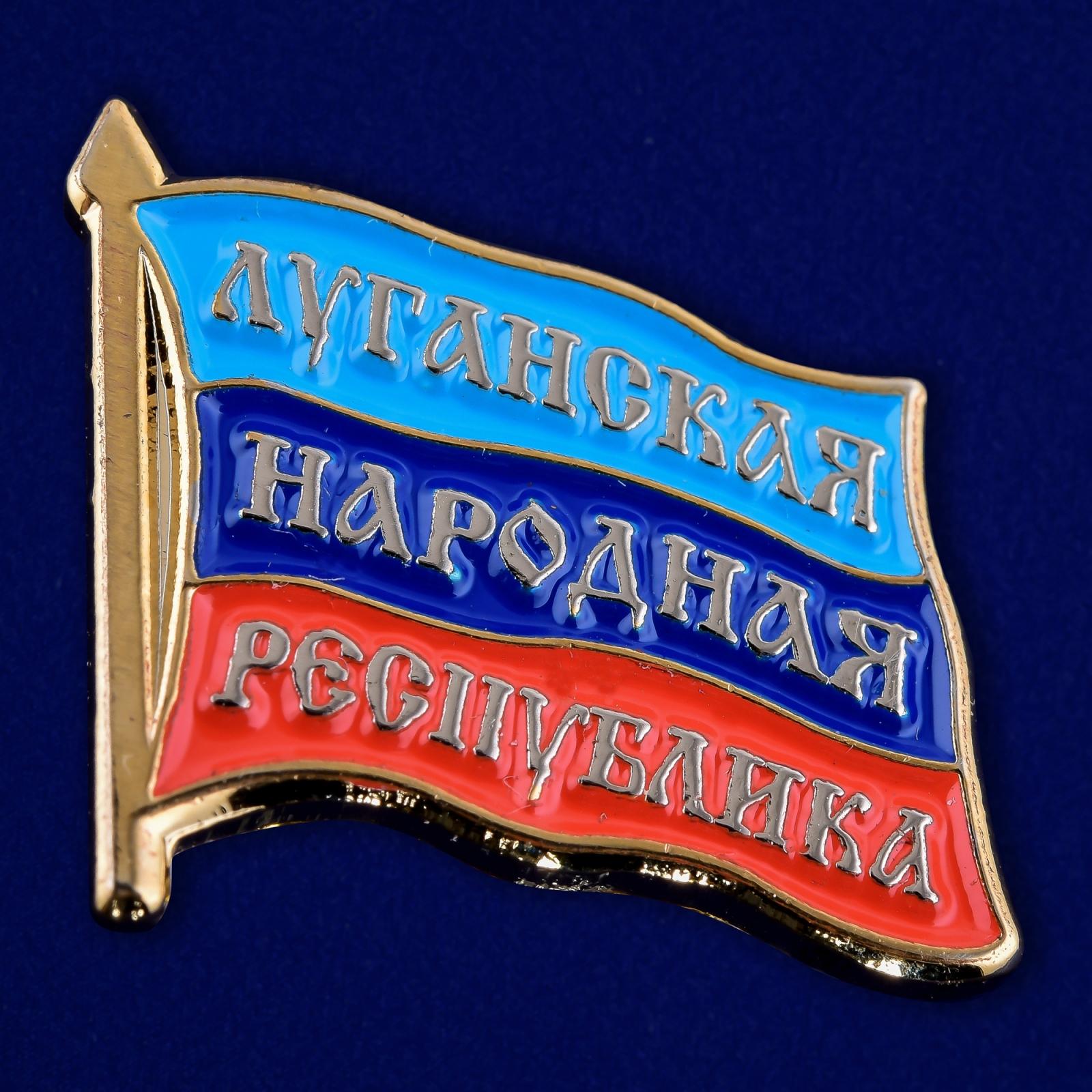 """Значок """"Луганская Народная Республика"""""""