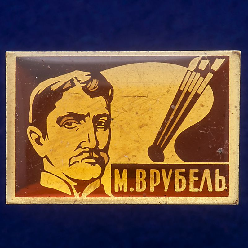 "Значок ""М. Врубель"""