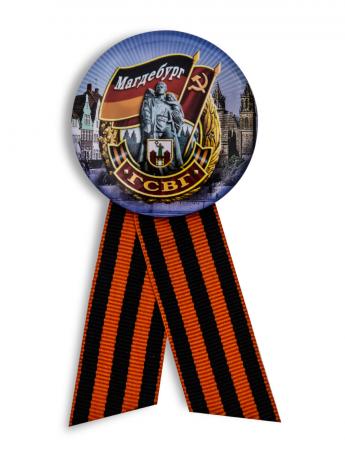 Значок «Магдебург - ГСВГ»