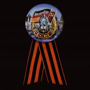 Значок «Магдебург - ГСВГ» в Военпро