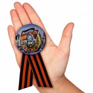 Заказать значок «Магдебург - ГСВГ»