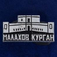 """Значок """"Малахов курган"""""""