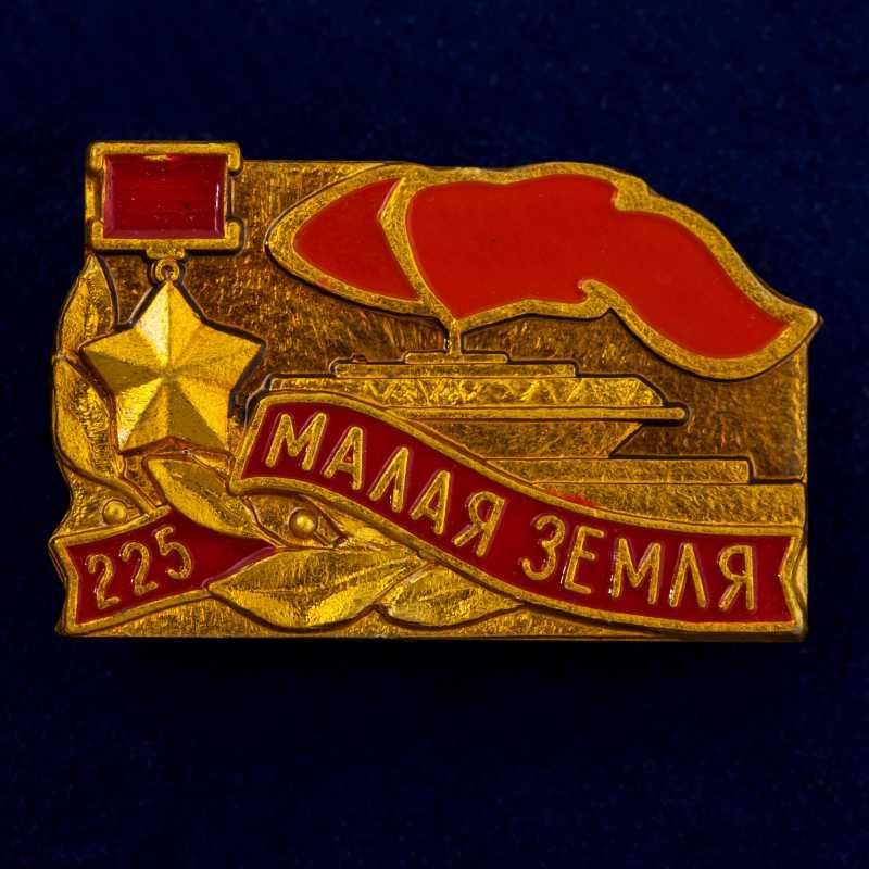 """Значок """"Малая земля 225 дней"""""""