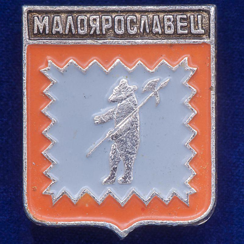 """Значок """"Малоярославец"""""""