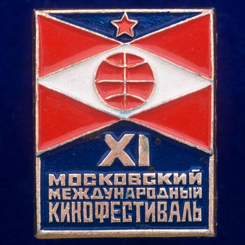 """Значок """"Международный Кинофестиваль"""""""