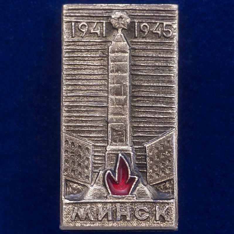 """Значок """"Минск. 1941-1945"""""""