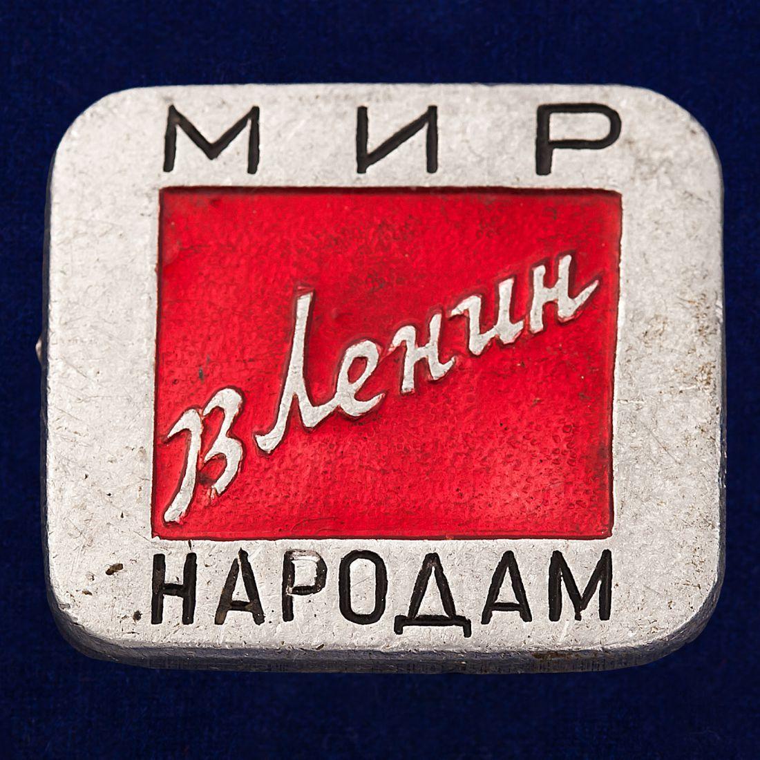 """Значок """"Мир народам"""""""
