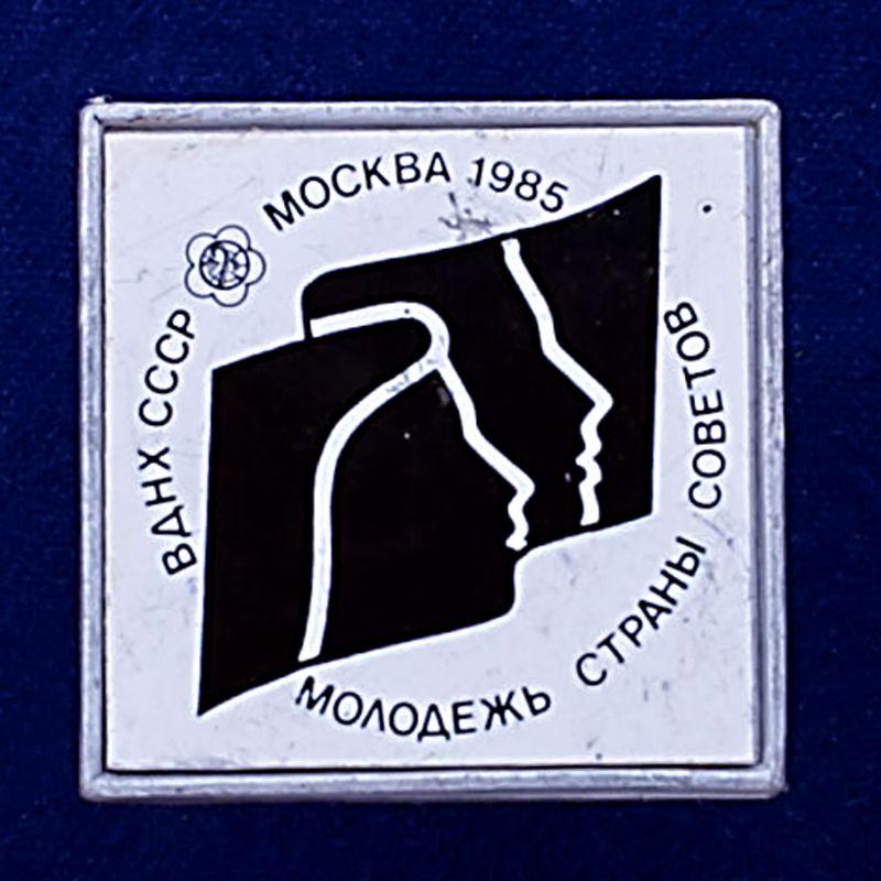 """Значок """"Молодежь Страны Советов. ВДНХ"""""""