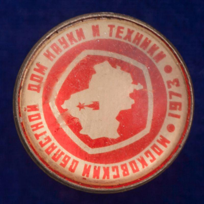 """Значок """"Московский Дом науки и техники"""""""