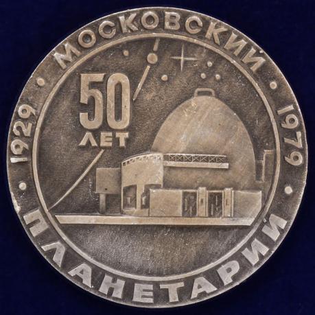 """Значок """"Московский Планетарий"""""""