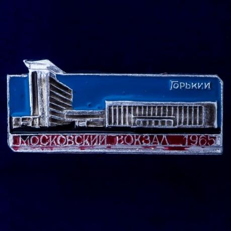 """Значок """"Московский Вокзал. Горький"""""""