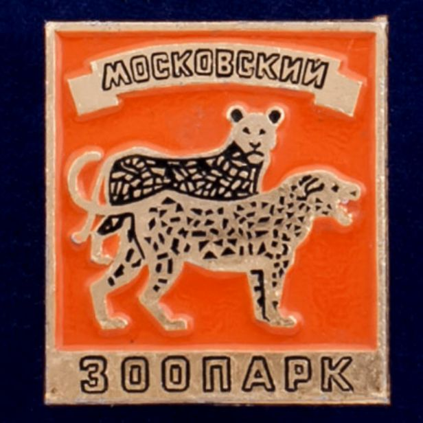 """Значок """"Московский Зоопарк"""""""