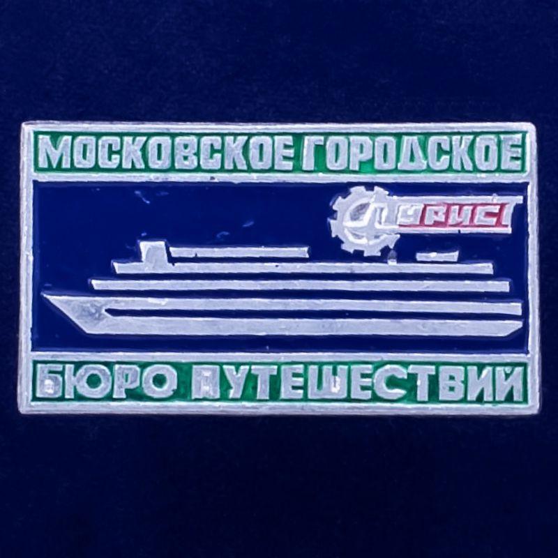"""Значок """"Московское Бюро Путешествий"""""""