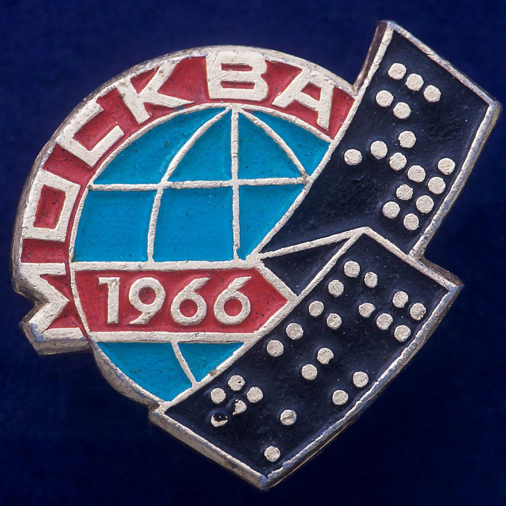 Значок Москва-1966