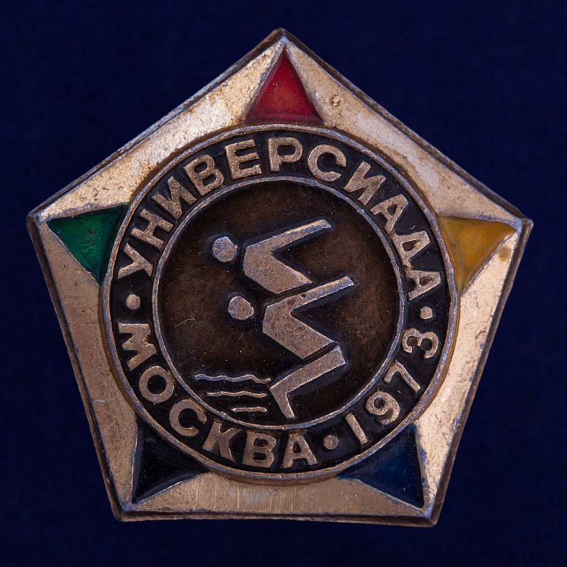 """Значок """"Москва 1973. Универсиада"""""""