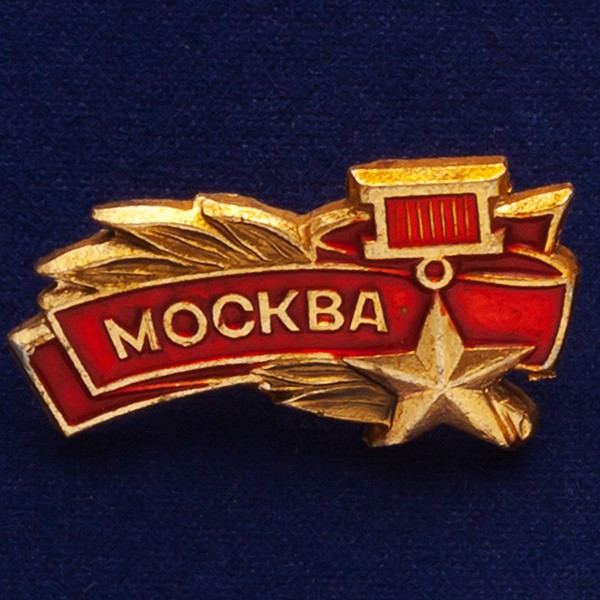 Значок Москва со звездой