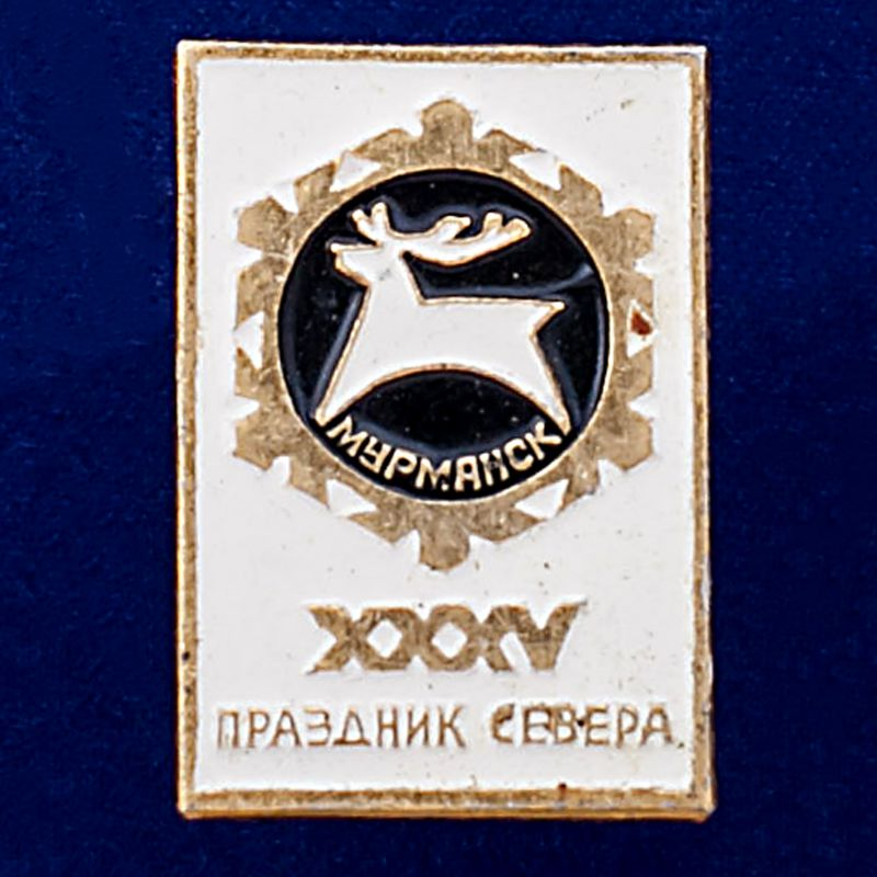 """Значок """"Мурманск. Праздник Севера"""""""